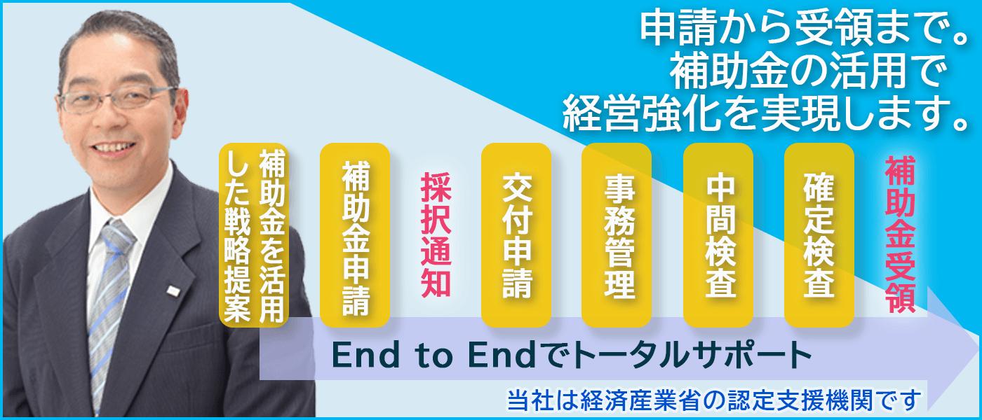 経産省認定・経営革新支援機関 補助金コンサルタント アライブビジネス